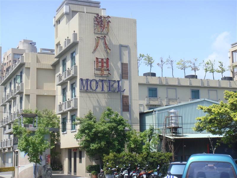 新八里汽車旅館