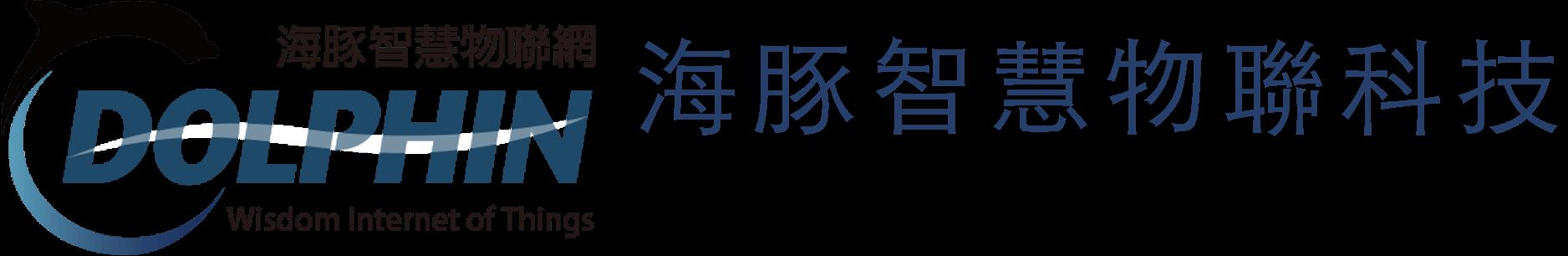 海豚智慧物聯網股份有限公司 Dolphin Wisdom Internet of Things Co., Ltd.